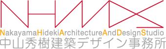 中山秀樹建築デザイン事務所